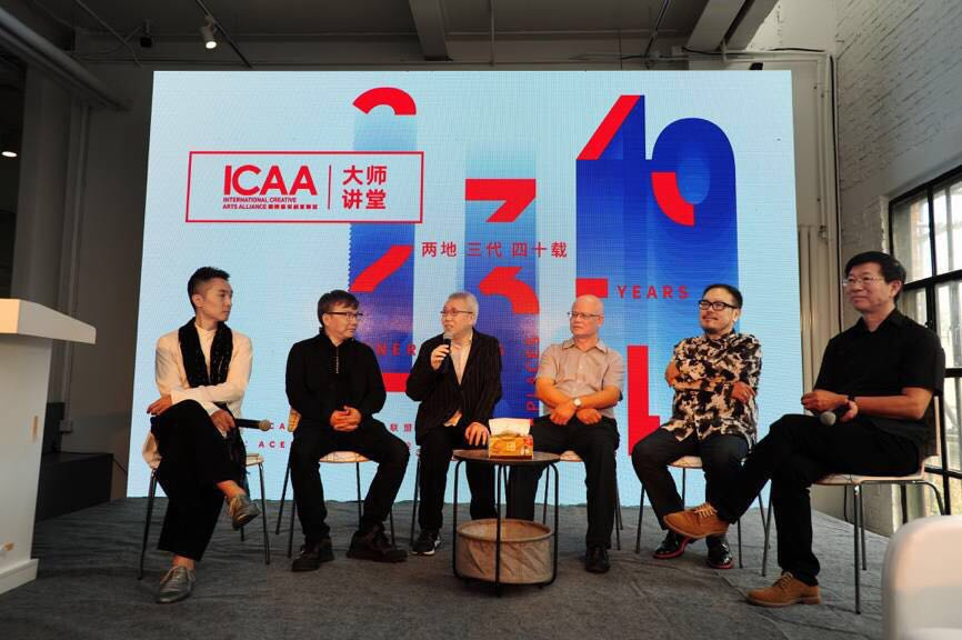 "Here comes the Sept., a month full of fruits and achievements. Yesterday, ""Two-place, Three-generation, Forty-year"" ICAA Master Class was held at ACE Lab Social Innovation in Beijing 798 Art District."