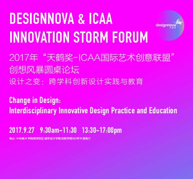"With the theme on ""Change of Design: Practice and Education of Cross-disciplinary Innovation Design"", the creative new wave round table forum of ""ICAA -- DESIGNNOVA"" came to the end at CAFA Yanjiao Campus. Art masters at home and abroad came to the forum and did a great art and design show for all the audiences."