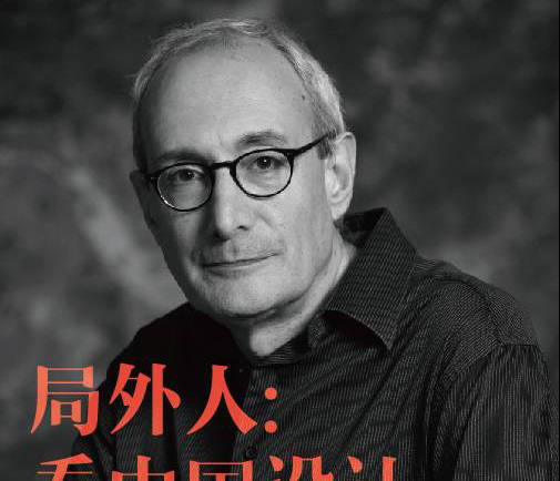 In this event series, David provided an observation about the development of the arts and design education of China in the present day and future, and delivered a great lecture The Chinese Design Industry: Observations of an Outsider to the students in the Red Chair Lecture Hall, the School of Design of CAFA.